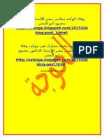 Egypt ,Cairo,الحسينى محمد,نشطاء التعليم, نشطاء المعلمين, Education Activists _ Teachers Activists,الخوجة,Egypt ,Cairo,الحسينى محمد