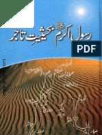 Rasool e Akram [Sallallahu Alaihi Wasallam] Ba Hesiat e Tajir by Hafiz Muhammad Arif Ghanji