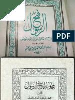 Fathur Rasool Wa Miftah Baab Al Dakhool