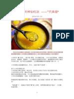 小米粥的神仙吃法.doc
