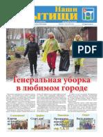 """Газета """"Наши Мытищи"""" №12 от 04.04.2015"""