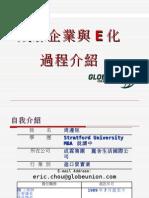 成霖企業與 e 化 過程介紹