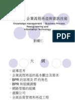 知識管理、企業流程再造與資訊技術