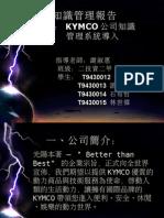 專案名稱: Kymco 公司知識 管理系統導入