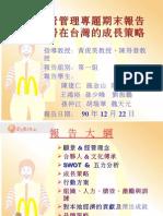 麥當勞在台灣的成長策略 team-1