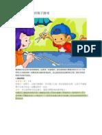 让孩子变聪明的筷子游戏.docx