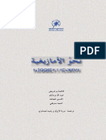 conjug_tmazixt2014.pdf