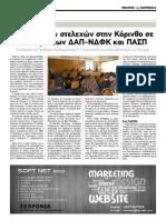 """Εφημερίδα """"Πολίτης της Κορινθίας"""" - 3/4/2015"""