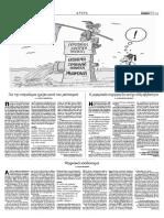 """Εφημερίδα """"Kontranews"""" - 22/3/2015"""