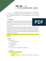 """%81%AB车站大跨度空间结构研究""""-摘录笔记"""