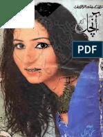 Anchal Digest January 2016 Pdf