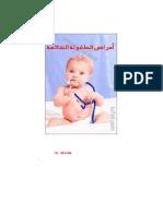 أمراض الطفولة الشائعة.pdf