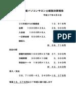 平成26年度土曜塾会計報告