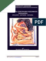 Αφροδίσια Σεξουαλικά Νοσήματα - Σεξολογία Πρόληψη, Διάγνωση, Θεραπεία 2013