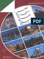أطلس التاريخ العربي الاسلامي .. للدكتور شوقي أبو خليل