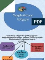 ზედსართავი სახელი pdf.pdf