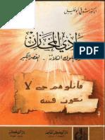 شوقى ابو خليل..وادى المخازن..معركة الملوك الثلاثة-القصر الكبير.pdf