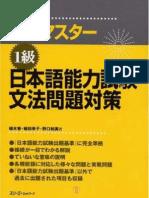 Japanese_Kanzen Master 1kyuu Grammar Japanese)
