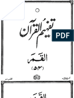 tafheem ul quran  054 surah al-qamar