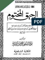 Al Raheeq Al-Makhtoom Urdu (Iqbalkalmati.blogspot.com)