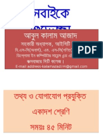 15. ICT_Class XI_2`s Complement Addition & Substruction_Abul Kalam_Cox`s Bazar City College