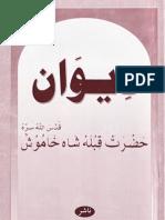Dewan - Hazrat Qibla Shah Khamosh (RA) Chishti Sabri