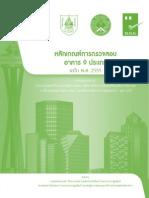 หลักเกณ์การตรวจสอบอาคาร ๙ ประเภท.pdf