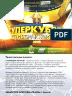 СуперКубок Оф-й спонсор матча 08