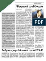 """Εφημερίδα """"ΕΝΗΜΕΡΩΣΗ ΠΕΛΟΠΟΝΝΗΣΟΥ"""" - 3/4/2015"""