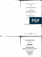 Meghaduta With Comm Daksinavartanatha Text
