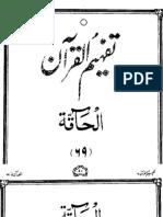 tafheem ul quran  069 surah al-haqqah