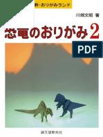 Fumiaki Kawahata Dinosaur Origami 2