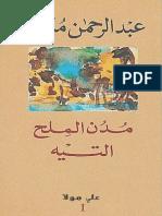 مدن الملح - ١ - التيه - عبد الرحمن منيف