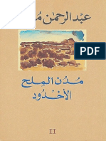 مدن الملح - ٢ - الأخدود - عبد الرحمن منبف