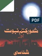 Shaor-e-Khatam-e-Nabuwat (S.A.W.W)