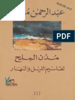 مدن الملح - ٣ - تقاسيم الليل والنهار - عبد الرحمن منيف