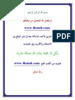 Kayfa Tahfad Quran