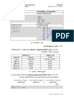 Automation and Computation Department Lec1 C Language_2