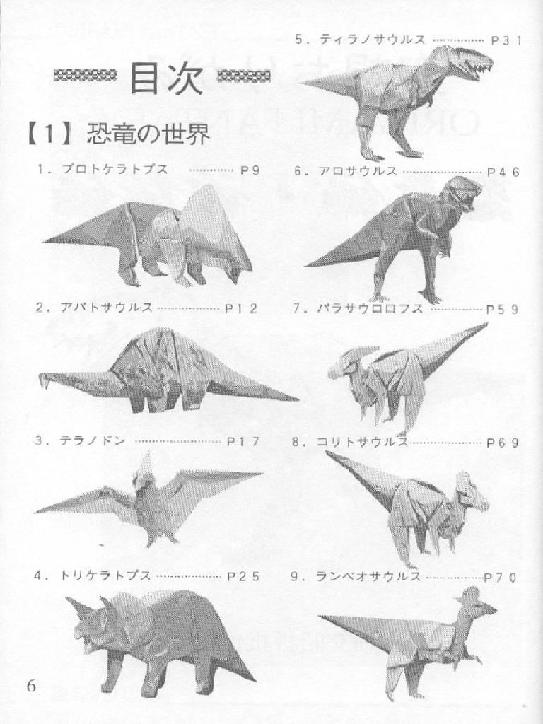 Fumiaki kawahata origami fantasypdf jeuxipadfo Image collections