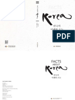 Facts About Korea (English)