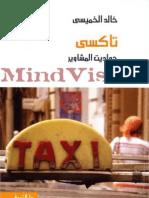 تاااكسي   حواديت المشاوير (خالد الخميسي)