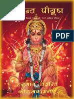 Vedanta Piyush - Apr 2015