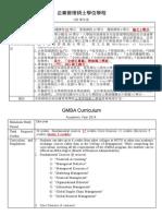 G9_288_103(Eng)企管碩士學程