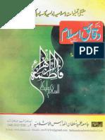ماہنامہ دقائق الاسلام سرگودھا شمارہ اپریل2015