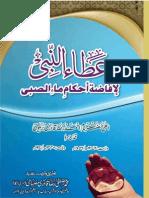 Ataun Nabi by Ala Hazrat