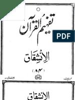 tafheem ul quran  084 surah al-inshiqaq