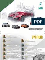 Руководство по подбору масел Syntium 2014