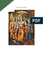 காயத்ரி ராமாயணம்