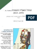 המחדל והאפליה התכנונית בשטח סי 1972-2013