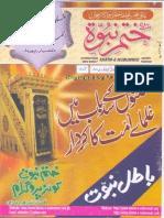Bilal Ahmad is not the son of Hazrat Mirza Nasir Ahmad Rahimhullaho tala